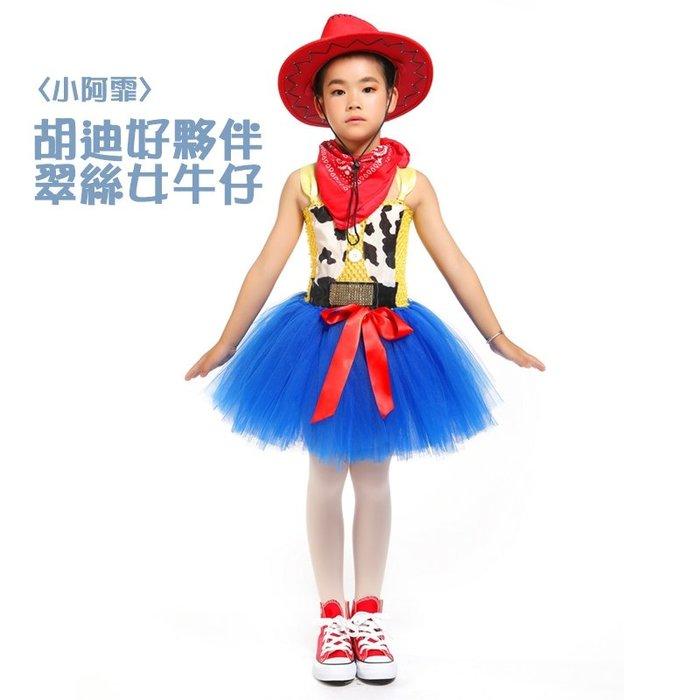 【小阿霏】中小童兒童萬聖節服裝 玩具總動員女牛仔翠絲Jessie翠斯胡迪夥伴化裝舞會cos造型 女童蓬蓬裙洋裝CL214