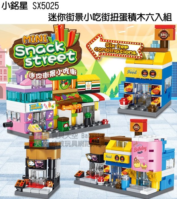 ◎寶貝天空◎【小銘星 SX5025 迷你街景小吃街六入組】小顆粒,城市建築,扭蛋玩具,可與LEGO樂高積木組合玩