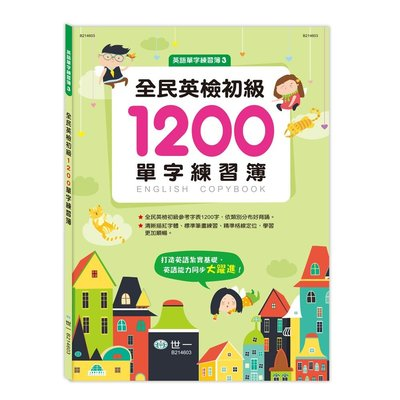 @珠珠@世一---全民英檢初級1200單字練習簿 B214603【精選英檢單字及片語,加強學習,清晰字體、標準筆畫】