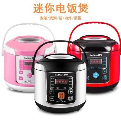 速電2L智慧迷你電飯煲 1-2-3人家用小型電飯鍋 學生宿舍單身蒸鍋 YTL