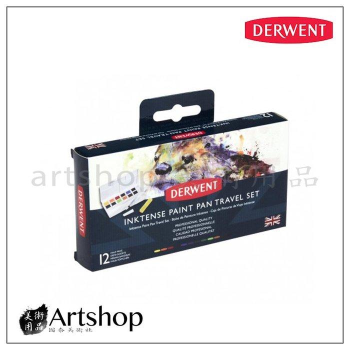 【Artshop美術用品】英國 Derwent 德爾文 水墨色鉛塊狀水彩12色旅行盒裝 2302636