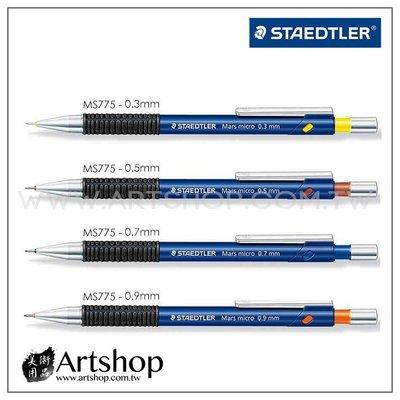 【Artshop美術用品】德國 STAEDTLER 施德樓 775 精準型繪圖自動鉛筆 (0.3-0.9)