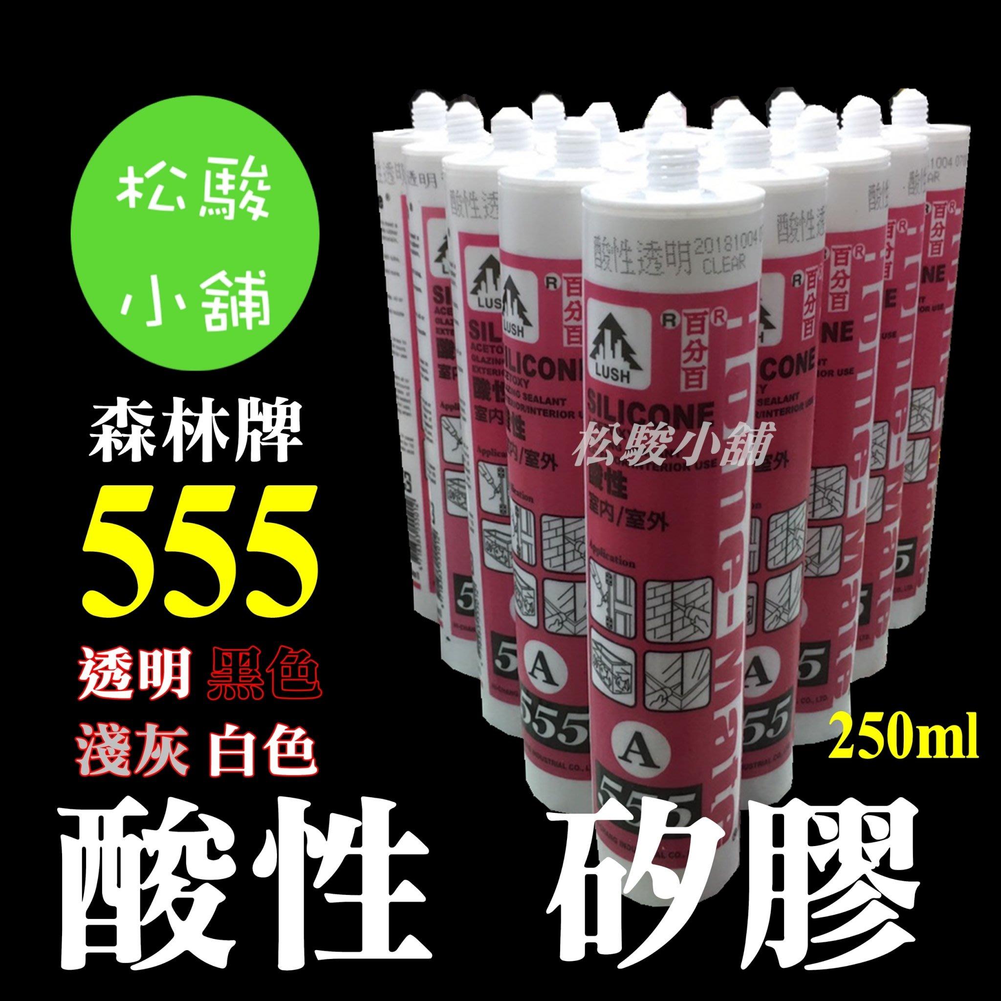 【松駿小舖】 矽利康酸性- 555 LUSH 樹牌 (250ml) 白色、黑色、淺灰色、透明色
