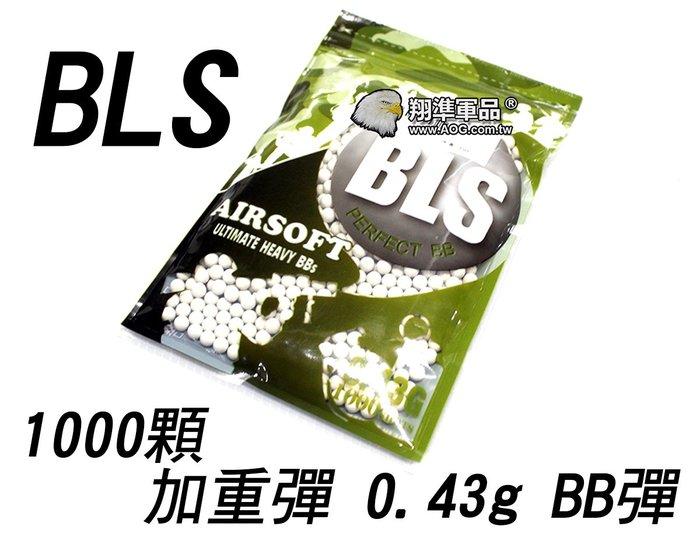 【翔準軍品AOG】BLS 1000顆 加重彈 0.43G BB彈 瓦斯槍 電動槍 生存遊戲 連盛 環保彈 6mm 精密