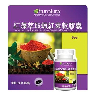 costco代購 #123161 TRUNATURE 紅藻萃取蝦紅素軟膠囊 100粒