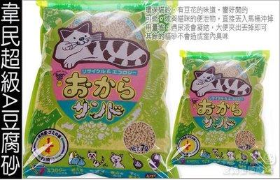 【寵物王國】韋民超級A豆腐貓砂7L x5包超值組合,環保.可沖馬桶.用量省!免運費!