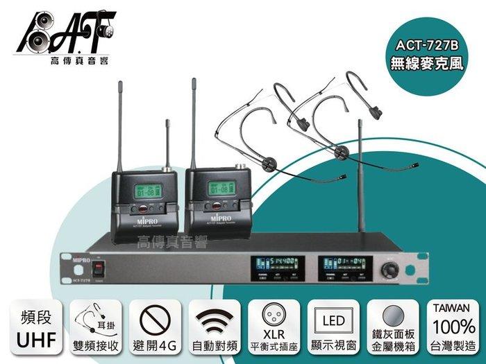 高傳真音響【MIPRO ACT-727B】 UHF雙頻道無線麥克風【搭】雙耳掛麥克風 活動.舞台表演【免運】
