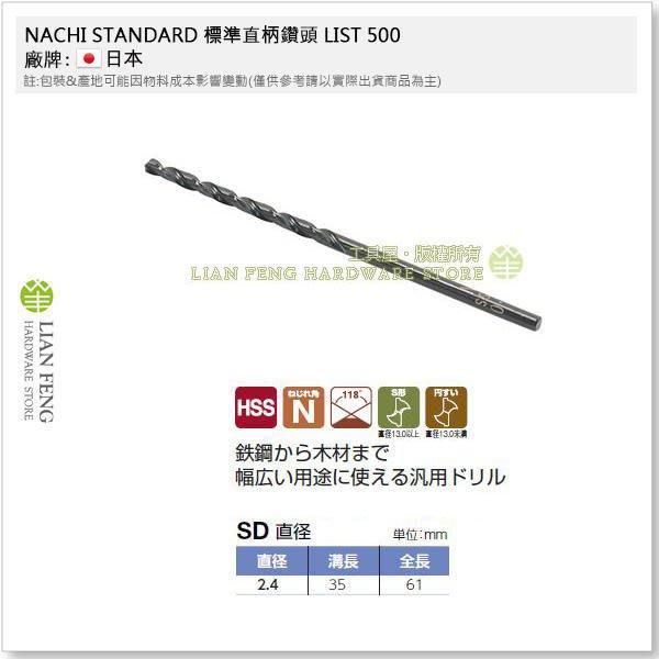 【工具屋】*含稅* NACHI 2.4mm 鐵鑽尾 標準直柄鑽頭 1包-10支 LIST 500 HSS SD 鐵工鑽孔