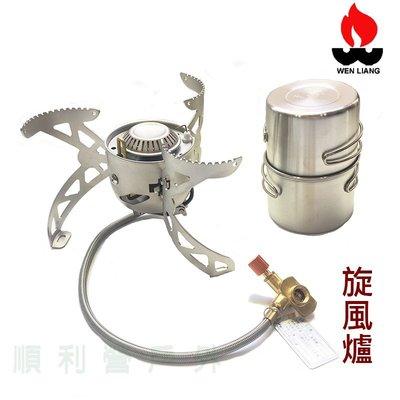 文樑 Wen Liang 專利旋風爐 NO.9712 附收納網 瓦斯爐/登山爐/爐具.飛碟爐 OUTDOOR NICE