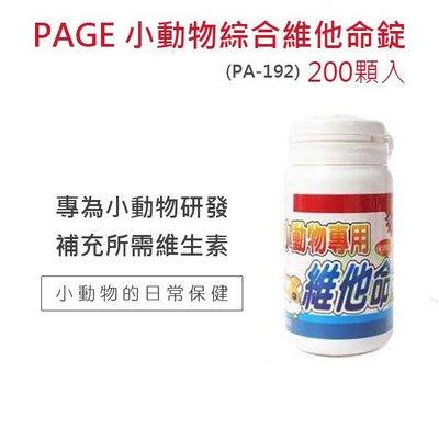 SNOW的家【訂購】PAGE 小動物專用維他命 200顆入 PA-192 (80620250