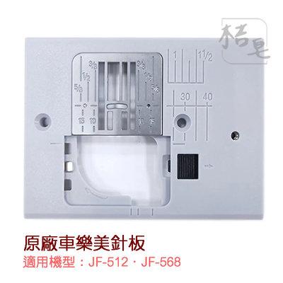 【桔皂手作】 JANOME 車樂美 縫紉機 專用針板 508  JF-512 JF-568