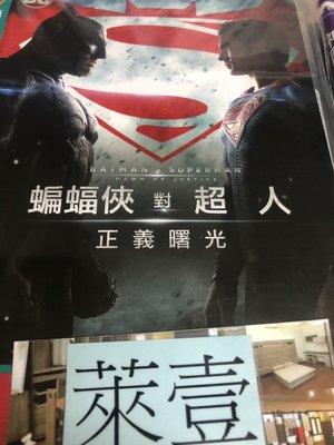 萊壹@53923 DVD【蝙蝠俠對超人】全賣場台灣地區正版片