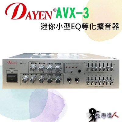《教學達人》實體店面*(AVX-3)Dayen小型擴大機‥可插2支麥克風.AV輸入.7段EQ音質調整