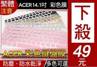 【彩色繁體注音款】  ACER S30 20 553D S30-20 S40-10 鍵盤膜 鍵盤套 鍵盤保護膜