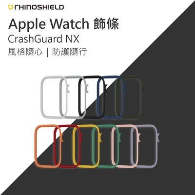 犀牛盾 CrashGuard NX  Apple Watch 1/2/3/4代 錶框飾條 11色飾條 俐落外型