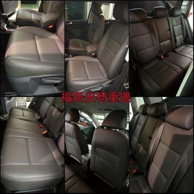 皮椅 更新 換皮 福斯 CADDY,GOLF,6,TIGUAN,Yeti,T5,PASSAT,VW 車系
