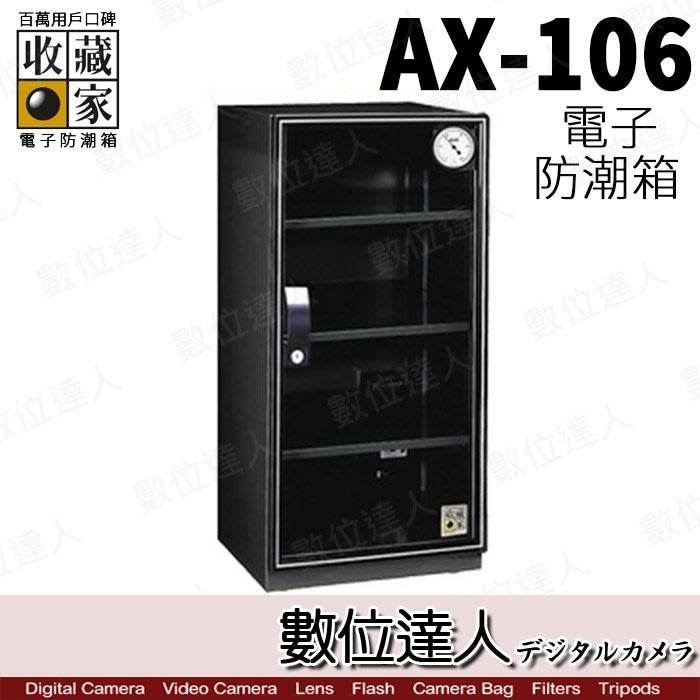 【數位達人】免運 台灣收藏家 電子防潮箱 AX-106 AX106 114公升 超省電無聲運作 防潮箱 收納櫃
