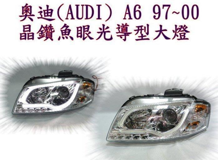 ☆雙魚座〃汽車精品百貨鋪〃奧迪AUDI A6 97~00前期 和 01~03後期 兩款年份A6 晶鑽魚眼光導版大燈 A6