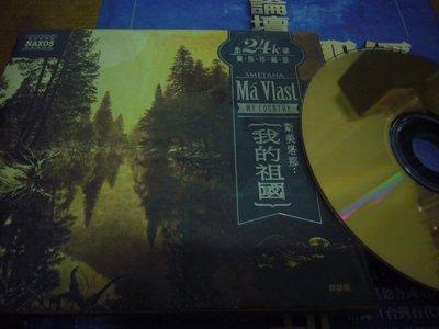 企鵝評鑑三星24KT黃金發燒盤 史麥塔納:我的祖國 1997 24KT PURE GOLD日本黃金發燒盤