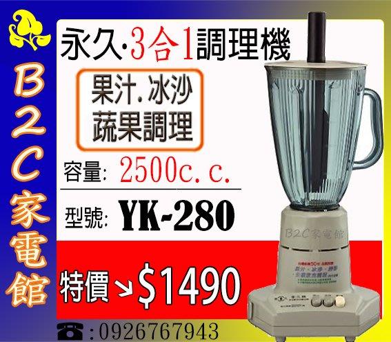 《B2C家電館》【特價↘$1490】【永久~多功能果汁/冰沙/有機蔬果調理機】YK-280