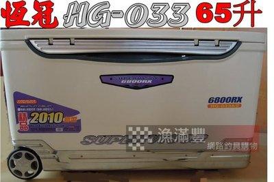 漁滿豐 恆冠HG~033 65升海釣箱容量超大 手提式 對開冰箱 休閒用冰箱 營業用冰箱