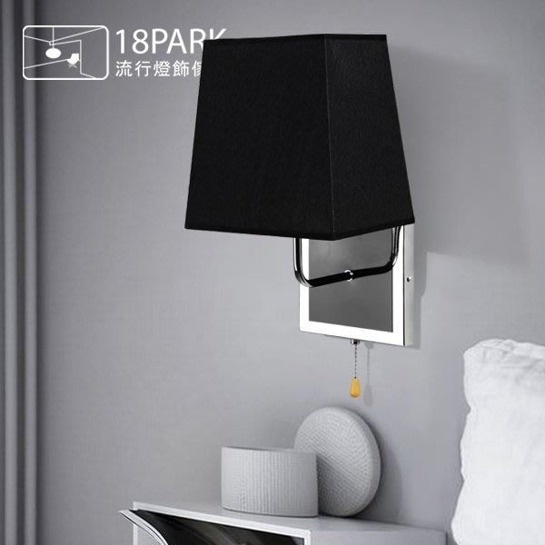 【18Park 】優雅極簡 High wall light [ 高登壁燈 ]
