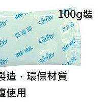 (買5送1) 台灣製造績優廠商 環保保冷劑100克 100g可重複使用保冷袋/冰寶/母乳保存/冰枕/冰磚