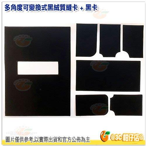 @3C 柑仔店@ 多角度可變換式黑絨質縫卡 + 黑卡 可自行組裝 黑縫卡 磁鐵式 絨縫卡 絨布 不反光