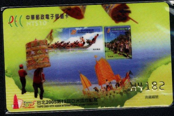 ☆愛蜜麗的收藏世界☆【郵品】郵政電子儲值卡- -台北2005第18屆亞洲國際郵展 1 全 H