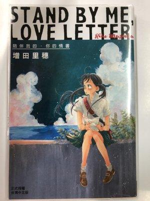 """長鴻少女漫畫""""增田里穗""""《STAND BY ME・LOVE LETTER》全一冊 (大仁店) 席滿客書坊二手"""