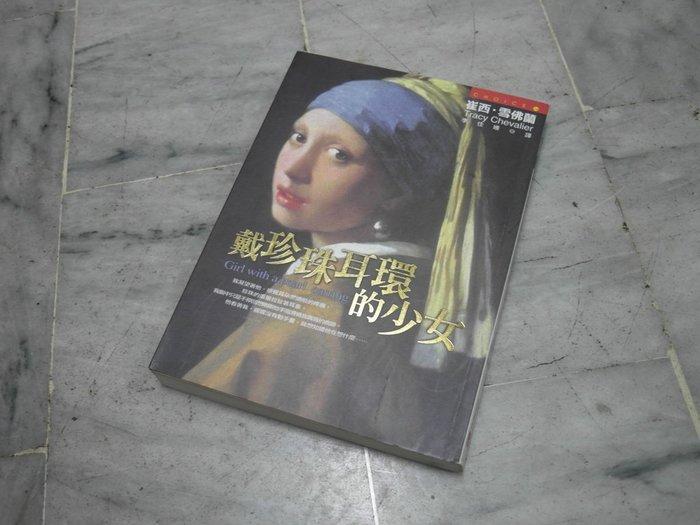 達人古物商《小說》戴珍珠耳環的少女【皇冠】