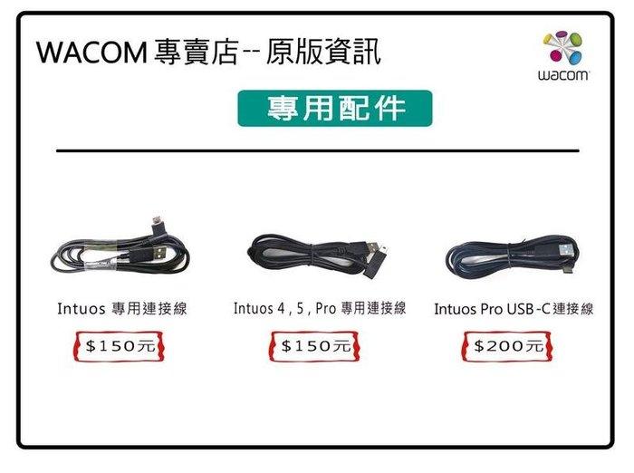 【Wacon 專賣店】Wacom Intuos / Intuos Pro 數位板專用 USB 連接線