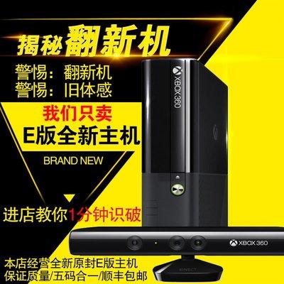 全新XBOX360體感游戲機E版S版PS雙人電視4人玩主機ONE順豐滿額免運
