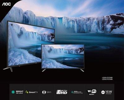 (保固三年)美國AOC 50吋 4K UHD+智慧聯網 淨藍光液晶顯視器LE50U7570高雄市店家 高雄市