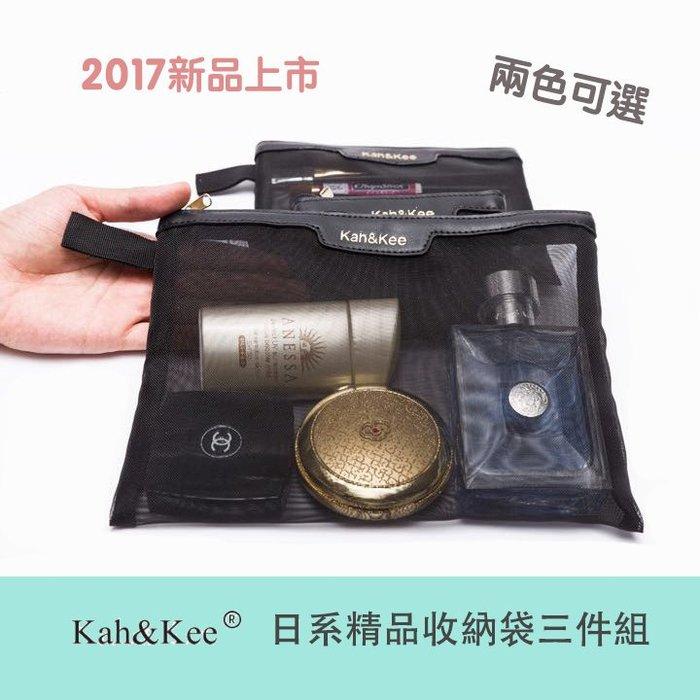 《現貨》日系精品Kah&kee收納袋3件組 收納包 化妝包 盥洗包 旅行 出差 出國  《果醬麻嚴選》