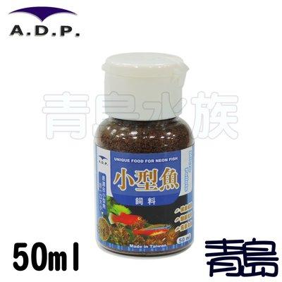 九月缺Q。。。青島水族。。。ADP-U-202台灣ADP-----小型魚(燈科魚)飼料==50ml 新北市