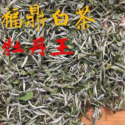 現貨不用等-2019年 特級牡丹王 100g 白茶头春白牡丹散装 高山荒野白茶 福鼎白茶