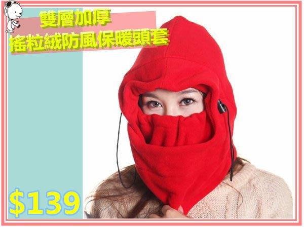 雙層加厚搖粒絨防風保暖頭套騎車自行車帽子圍脖口罩登山滑雪