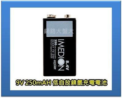 #網路大盤大#POWEREX 9V 250mAh 低自放 長效型鎳氫 充電電池 MH-84VI250 新莊自取