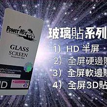 網店優惠 [Power Mix]  三星 A20 全屏貼, 強化 玻璃貼, 防刮花 Glass Portector HD 高清貼