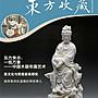 悅年堂 - - -  東方收藏 雜誌訂閱