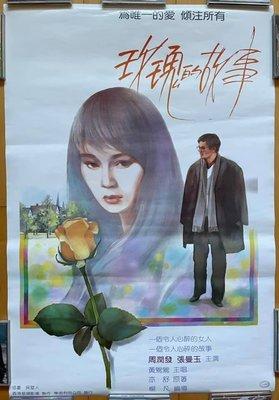 玫瑰的故事 - 張曼玉、周潤發、黃鶯鶯、楊凡 - 台灣原版手繪電影海報 (1986年)
