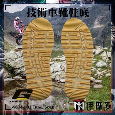 伊摩多※義大利GAERNE 技術車靴 慢車靴 鞋底 4604-001 Trial Sole