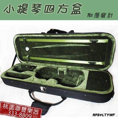 《∮聯豐樂器∮》小提琴四方盒 提琴盒  含斜背帶 蓋琴布 濕度計 可雙肩背 $1000《桃園現貨》