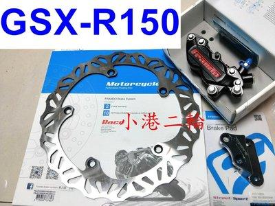 【小港二輪】現貨免運 送卡鉗座 FRANDO FR6 對四卡鉗+碟盤+卡鉗座 GSX-R150小阿魯 GSX R 150