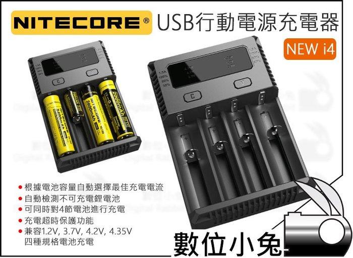 數位小兔【NITECORE NEW i4 USB智慧充電器】I2 D2 公司貨 AA 18650 SC4 LCD顯示