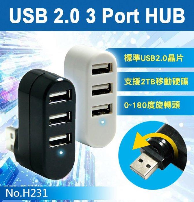 【 傻瓜批發】H231 USB2.0 3 Port HUB 3孔旋轉 平板筆記型電腦好用 可2TB硬碟 集線器 板橋自取