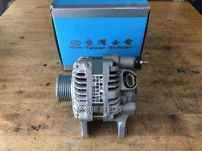 日產 LIVINA TIIDA 06-13 1.6 台灣士電 發電機...另有1.8款 BLUEBIRD TEANA