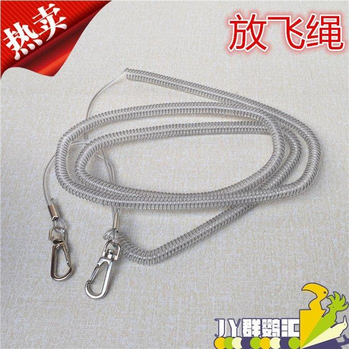 小賴的店-放飛繩 失手繩 鸚鵡外出放飛繩 鸚鵡腳鏈 3*5*8*10*15*20米鋼絲繩