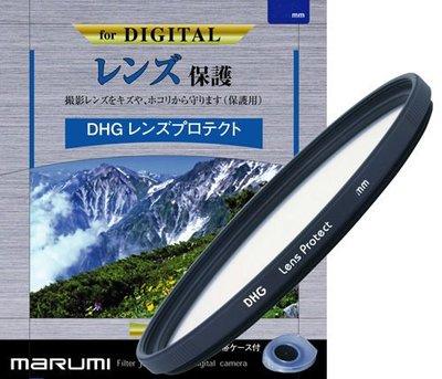 @佳鑫相機@(全新品)MARUMI DHG 薄框 58mm 數位保護鏡 公司貨 刷卡6期0利率! 免運!